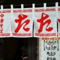 小伝馬町のたた味(二郎インスパイア系)