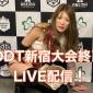 DDT新宿終了!赤井沙希vs里村選手の女子シングル初メインイ...