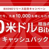 『BXONEが、テザー(USDT)の取扱いを開始!テザー(USDT)と法定通貨の相互両替も可能!』の画像