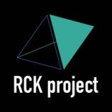 『【RCK project】始動!』の画像