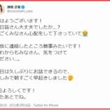 『[イコラブ] 諸橋沙夏「家族に連絡したところ無事みたいです!これからもみなさん、気をつけてください…。」』の画像