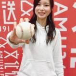 『【乃木坂46】佐々木琴子、まさかの始球式!!!キタ━━━━(゚∀゚)━━━━!!!』の画像