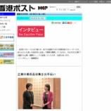 『香港ポスト最新版の「エグゼクティブボイス」にインタビュー記事が掲載されました』の画像