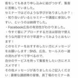 『2021年1月21日(木)開催即効!!一目惚れマーケティングセミナー_お客様の声1』の画像
