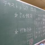 『【桐生教室】2016年8月22日(月)のレポート』の画像