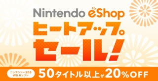 3DS/WiiUの50本以上が20%オフ!「ニンテンドーeショップ ヒートアップセール」が開催!新たにSFC VCが12本配信決定!