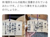 【乃木坂46】林瑠奈の絵馬が何者かに落書きされる... ※画像あり