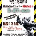3/27(日) TNGパトレイバーロケ地巡りバスツアー開催決定!!