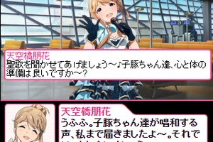 【グリマス】イベント「飛翔!エアポートライブ」 ライブ時台詞まとめ