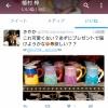 【悲報】NMB植村梓と武井紗良がツイッターでヲタにプレゼントをおねだり