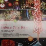 『【高知城花回廊】知っちゅー?』の画像