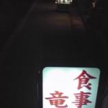『ラーメン竜馬が居酒屋さんに!』の画像