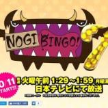 『【乃木坂46】みんなが『NOGIBINGO!7』に望むことは?』の画像