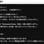 【デレステ】イベント「Halloween♥Code」開催予告