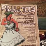『戸田市でのフラダンスの祭典「第4回ピリアロハ戸田」に行ってきました!』の画像