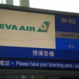 『香港國際機場 ~【THE CLUBHOUSE】』の画像