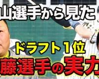 阪神大山「ドラ1佐藤はハンパないっす。あの飛距離はプロでも見たことない」