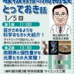 坂根弦太のDV-Xα&VENUS日誌