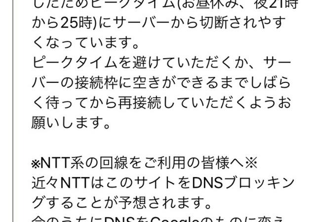 【悲報】新漫画村、わずか4日でユーザー数100倍