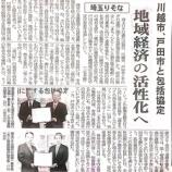 『(埼玉新聞)埼玉りそな 川越市、戸田市と包括協定 地域経済への活性化へ』の画像