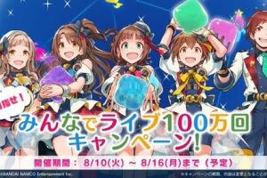 【ポプマス】ポプマスみんなでライブ100万回 キャンペーン開催!8月16日まで!