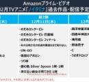 Amazon Prime Video ついに始まる