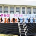 2013年 第49回湘南工科大学 松稜祭 ダンスパフォーマンス その2