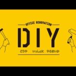 『DIYのサービスを動画でご紹介』の画像
