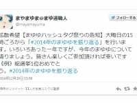 【Twitter企画】2014年のまゆゆを振り返る【大晦日】