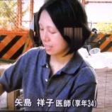 『【西成のマザーテレサ】矢島祥子さんは自殺ではなく他殺じゃないのか?』の画像