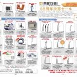 『松井商会85周年記念決算セールを開催』の画像