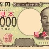 【衝撃】新一万円札の渋沢栄一さんが設立した企業一覧がガチで強すぎる件…!!!
