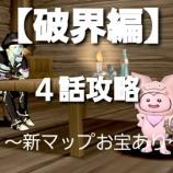 『【破壊編】4話攻略~新マップお宝あり~』の画像