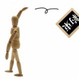 『【注視】米中「重大な第一段階の合意」も楽観視は禁物』の画像