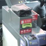 『まもなく戸田市内を走る国際興業バスもSuica対応になるようです』の画像