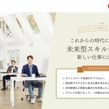 『【働きたい女性向け】スキルの習得から就労まで支援する浜松市のIT人材育成支援事業の実績がすごいらしい!』の画像