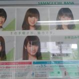 『【乃木坂46】山口銀行の広告にも乃木坂ちゃんが起用された模様!!!』の画像