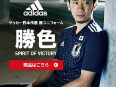 日本代表の「背番号10」をめぐり、不協和音!?アディダス「香川真司選手は、今回の遠征で代表に選ばれなかっただけ!プロモーションが別の選手に変わることはない」