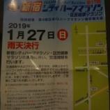『【早稲田】マラソン現地練習-技能科with就労科』の画像