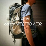 """『レビュー:deuter (ドイター) """"SPECTRO AC32""""(スペクトロAC32)』の画像"""