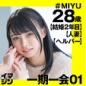 MIYU(28)【イマジン】