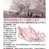 『戸田市のお花見スポット 広報戸田市3月15日号に掲載!』の画像