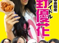 【AKB48】田野優花、「ベストカラアゲニスト」の受賞に困惑www