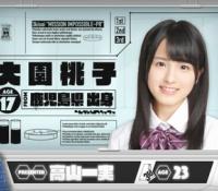 【乃木坂46】乃木坂工事中の3期生プレゼン「大園桃子」編