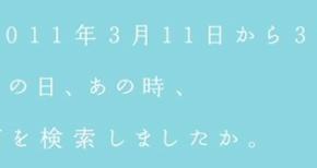 3.11を風化させないために作られたアニメーション【東日本大震災】