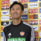 『【レノファ山口】前仙台監督 渡邉晋氏の新指揮官就任を発表‼「クラブの情熱に、私は心を動かされました」』の画像
