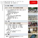 『戸田市政策研究所の調査研究結果報告シンポジウムが3月23日(月)開催されます』の画像