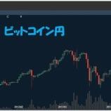 『ビットコインだけじゃない!仮想通貨全面高、次なるターゲットは?』の画像