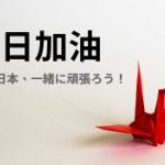 【台湾】蔡英文総統、日本語でツイート「私も日本の皆さんと一緒に黙祷します。」 [海外]