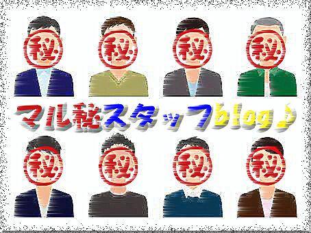 マル秘スタッフblog♪ イメージ画像